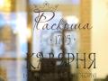 1-raskosha-1795