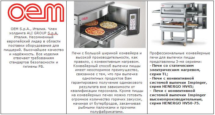 Конвейер для пиццы фольксваген транспортер 1 9 мт